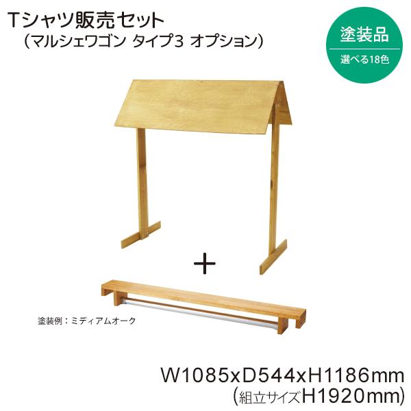 マルシェワゴン3用 Tシャツ販売セット #50192 オプション ウッド 木製  (選べるカラー)
