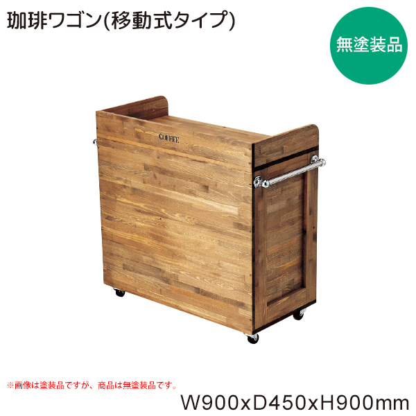 珈琲ワゴン(移動式タイプ) 無塗装品 #90056 台車 木製 ディスプレイ コーヒー 送料実費