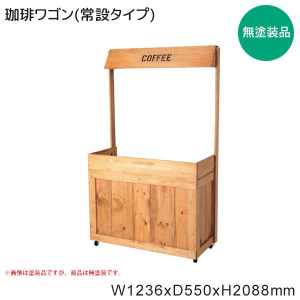 珈琲ワゴン(常設タイプ) 無塗装品 #90055 台車 木製 ディスプレイ コーヒー