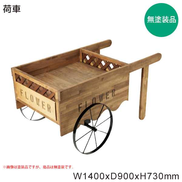 荷車 無塗装品 #90054 台車 什器 木製 ディスプレイ 送料実費