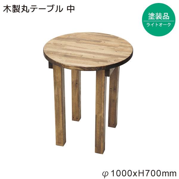木製丸テーブル 中 ライトオーク ツヤ有 #50134 ナチュラル ディスプレイ ウッド
