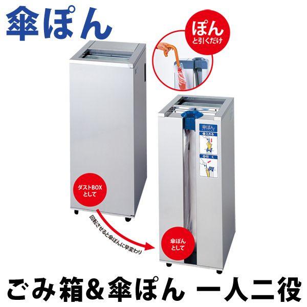 傘ぽん(ゴミ箱兼用) KP-03GS