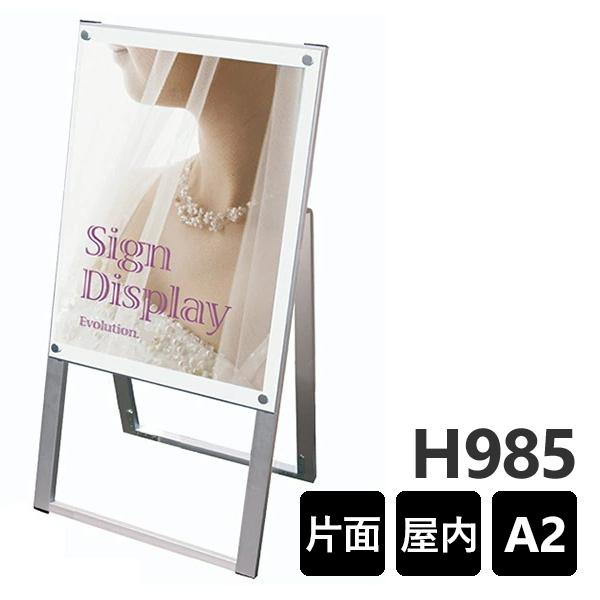 ポスター用スタンド看板 PSSK-A2KW 1M以下 A型看板 個人宅配送不可ホワイト