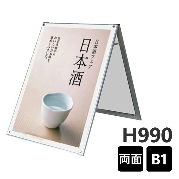 ポスター用スタンド看板 ホワイト PSSK-B1LRW 両面/1M以下 A型看板 個人宅配送不可