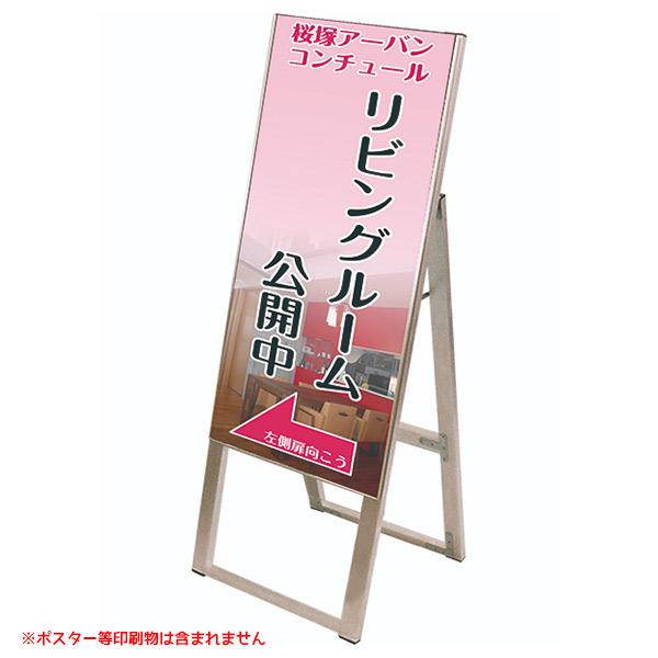 スタンド看板 SKD450×900 片面/面板差し換えスタイル 個人宅配送不可