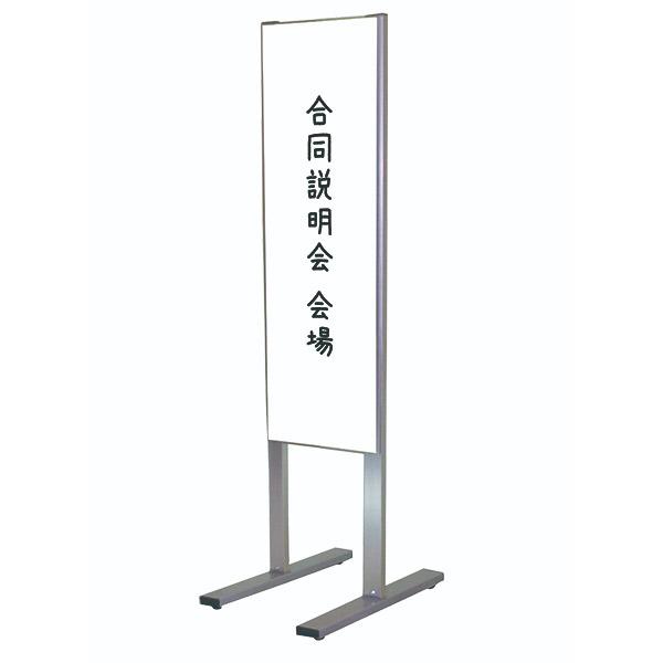 メッセージスタンド片面ホワイトボード WMS300x900K 直立スタイル 個人宅不可 法人配送のみ
