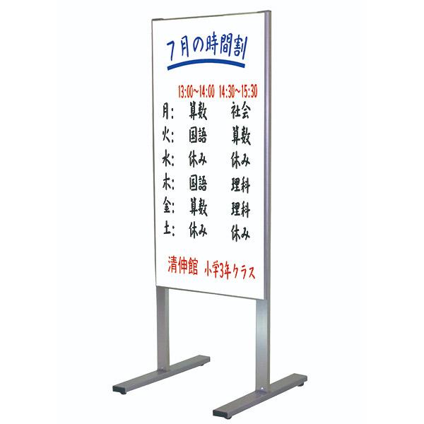 メッセージスタンド片面ホワイトボード WMS450x900K 直立スタイル 個人宅不可 法人配送のみ