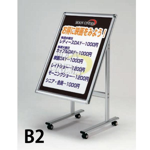 ポスタースタンド B2 291S&291W&291WD 屋内用サインスタンド 個人宅配送不可 (選べるカラー)