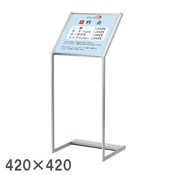 インフォメーションスタンド 420×420 2352S-C 屋内用サインスタンド 個人宅配送不可 ステン/シルバー