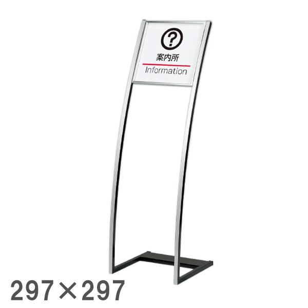 インフォメーションスタンド 297×297 2353S-CK 屋内用サインスタンド 個人宅配送不可 ステン/シルバー・ブラック