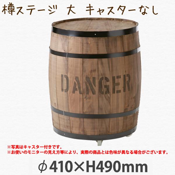 樽(たる)ステージ 茶 大(CP-7)キャスター無 #990170 コーヒー樽を忠実に再現した新品です。