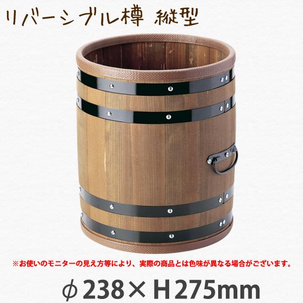 リバーシブル樽 #990030 しっかりとした作りの樽です。( 選べるカラー)
