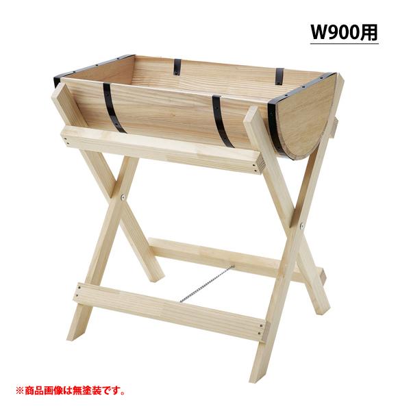 ハーフドラム用組立式スタンドセット W900用 塗装品 #50072 ハーフドラム設置時工具不要  (選べるカラー)