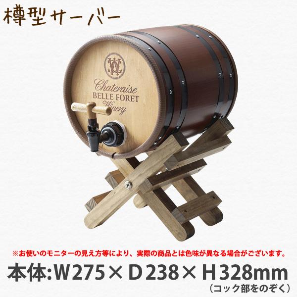 樽型サーバー(スタンド脚付) #990196 専用ポリ袋、コック、スタンドセット