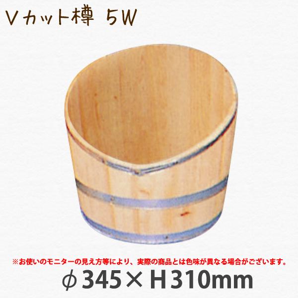 Vカット樽 5W #15009 斜めにカットされた樽です