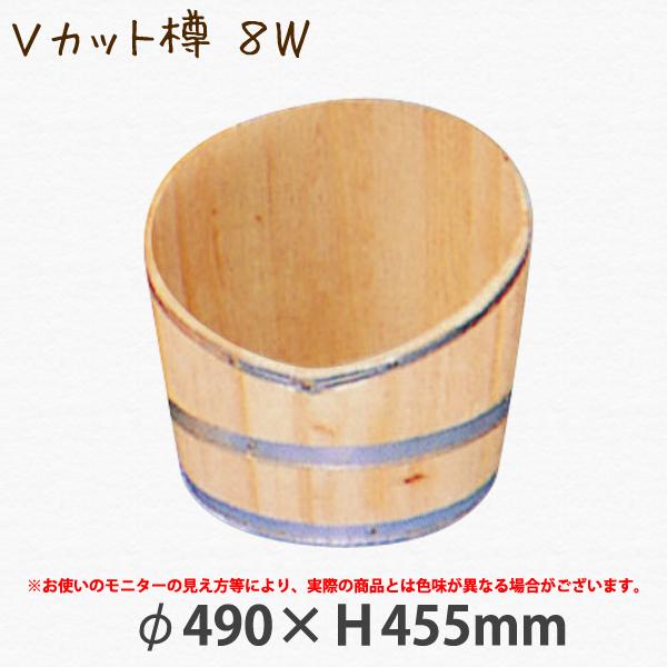 Vカット樽 8W #15011 斜めにカットされた樽です
