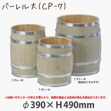 バーレル 大(CP-7) #910595&#15102 ディスプレイや収納に  (選べるカラー)