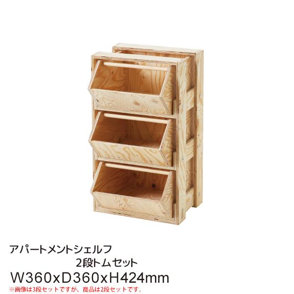 アパートメントシェルフ 2段トムセット #77023 木製 小物 収納