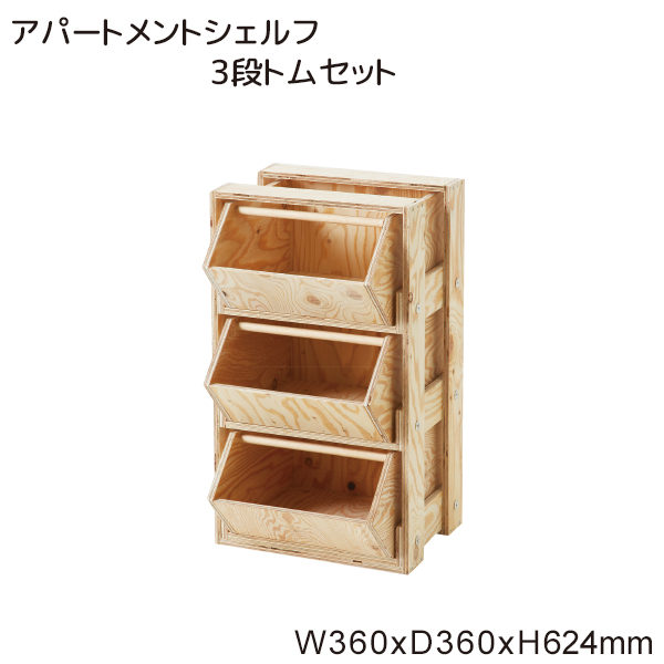 アパートメントシェルフ 3段トムセット #77024 木製 小物 収納