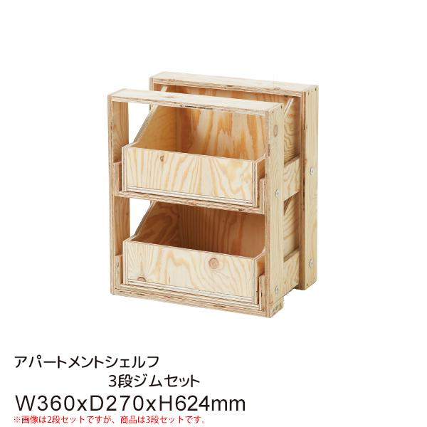 アパートメントシェルフ 3段ジムセット #77027 木製 小物 収納 要法人名