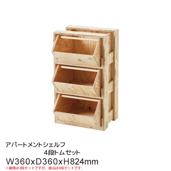 アパートメントシェルフ 4段トムセット #77025 木製 小物 収納