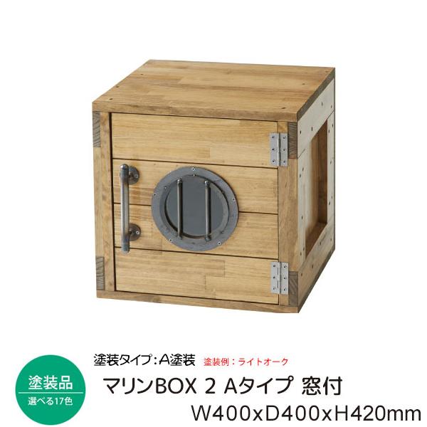マリンBOX2 Aタイプ 窓付 塗装品 ツヤ有 #32023 木箱 ディスプレイ 収納 扉付  (選べるカラー)