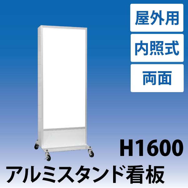 アルミ電飾スタンド看板 SS-1660 屋外用 両面 内照式 (選べる周波数)