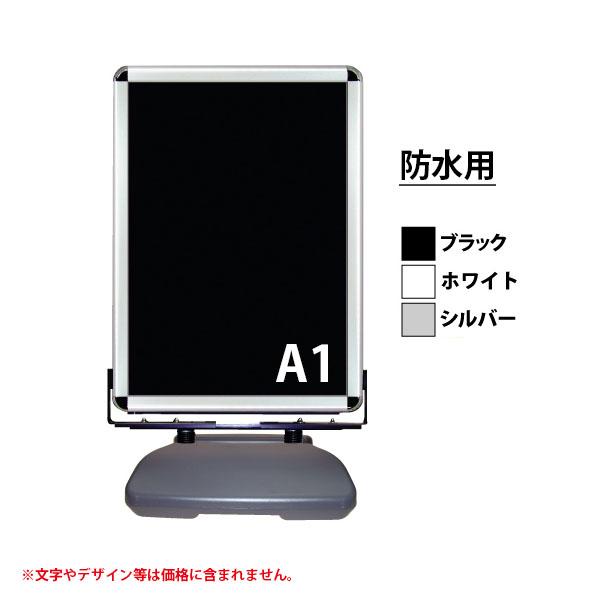 ローリングベースパックシート仕様A1 防水用 紙・ポスター使用可 個人宅配送不可  (選べるフレームカラー)