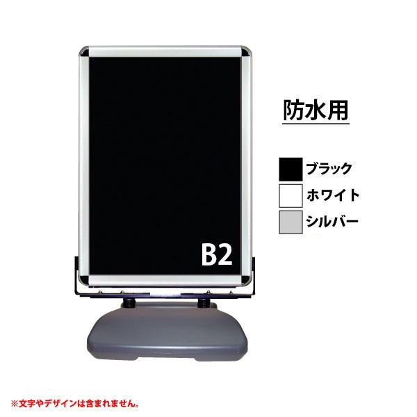 ローリングベースパックシート仕様B2 防水用 紙・ポスター使用可 個人宅配送不可  (選べるフレームカラー)