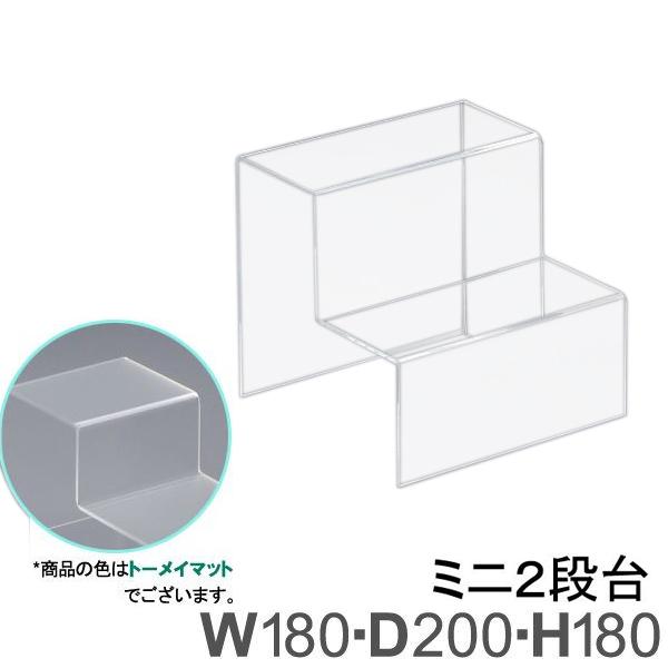 ミニ2段台 K-7WM 4台セット アクリル製品  トーメイマット
