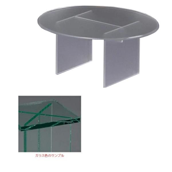 丸テーブル(大) KG-10C アクリル製品  ガラス色
