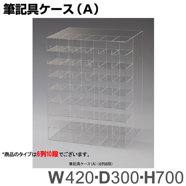 筆記具ケース(6列10段) アクリル製品  トーメイ