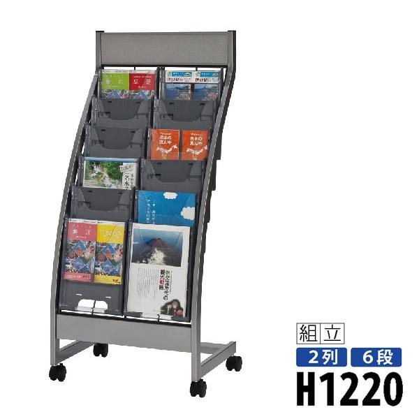 パンフレットスタンド KSL-C206 A4サイズ対応(サイズ変更パーツつき) 個人宅不可 要法人名