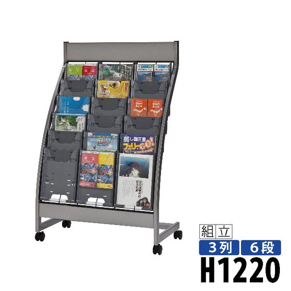 パンフレットスタンド KSL-C306 A4サイズ対応(サイズ変更パーツつき) 個人宅不可 要法人名