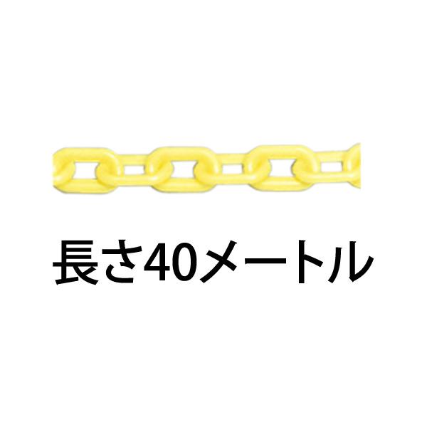 プラスチックチェーン 40メートル 871-19 屋外用 蛍光黄