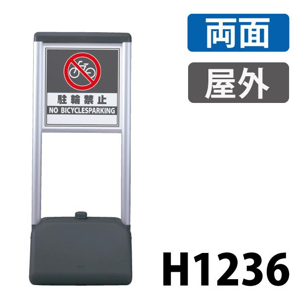 サインシック Aタイプ  865-922 両面 屋外駐輪禁止