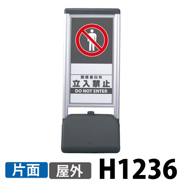 サインシック Bタイプ  865-801 片面 屋外 立入禁止