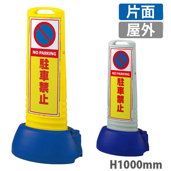 サインキューブスリム 駐車禁止 865-611YE&865-611GY 屋外  (選べるカラー)