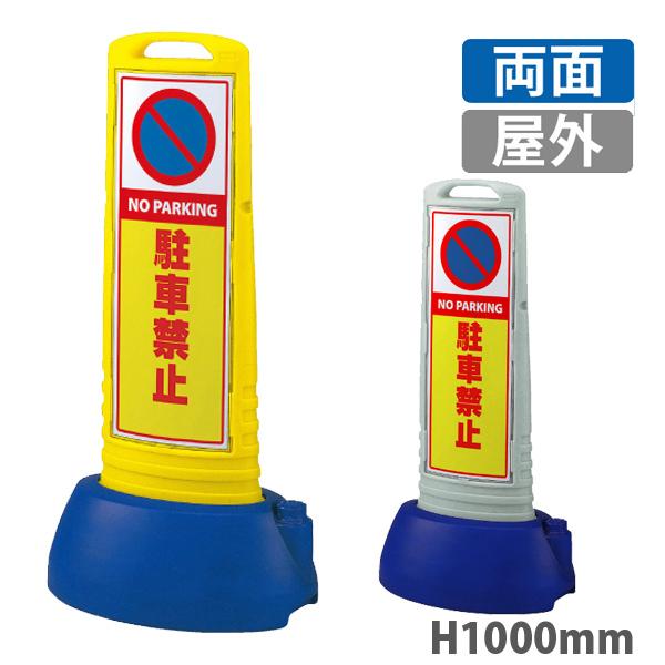 サインキューブスリム 駐車禁止 865-612YE&865-612GY 屋外 (選べるカラー)