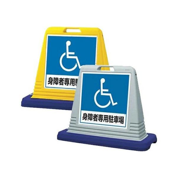 サインキューブ 片面 身障者用 874-181A&874-181AGY 屋外  (選べるカラー)