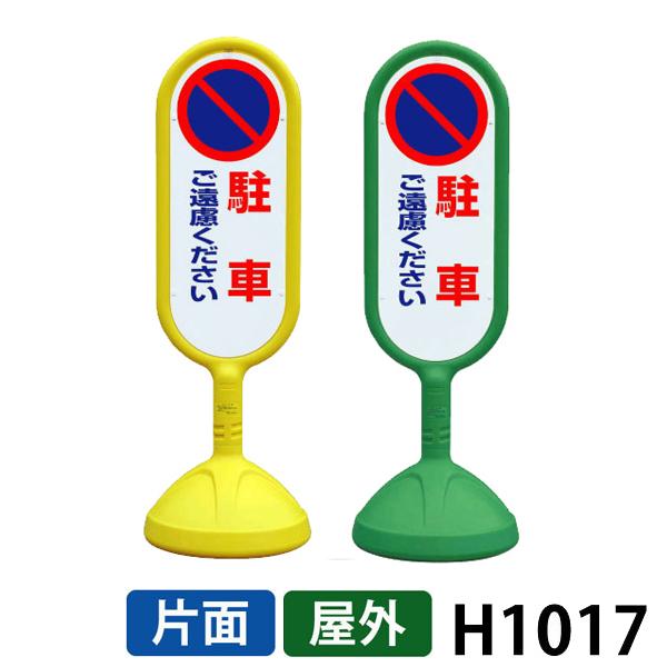 サインキュートII 片面 駐車遠慮下さい 888-811