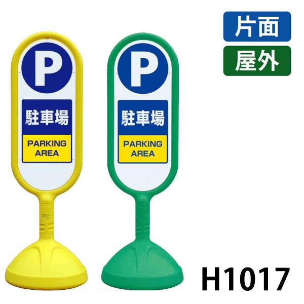 サインキュートII 片面 駐車場 888-861