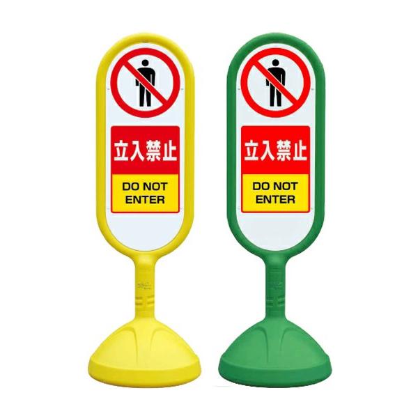 サインキュートII 片面 立入禁止 888-901