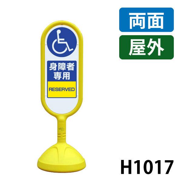 サインキュートII 両面 身障者専用 888-912