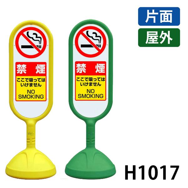 サインキュートII 片面 禁煙 888-961