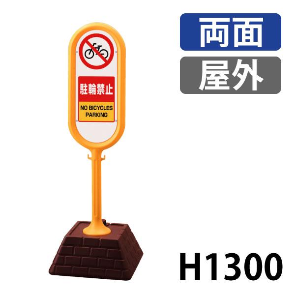 サインポスト 駐輪禁止 867-872YE&867-872GR 屋外  (選べるカラー)