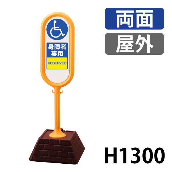 サインポスト 身障者専用 867-912YE&867-912GR 屋外  (選べるカラー)