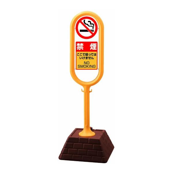 サインポスト 禁煙 874-962YE&874-962GR 屋外 (選べるカラー)