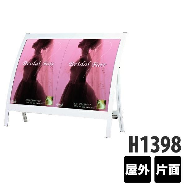 RXビックサイン(ホワイト)【0000】 RX-9001 屋外仕様 片面