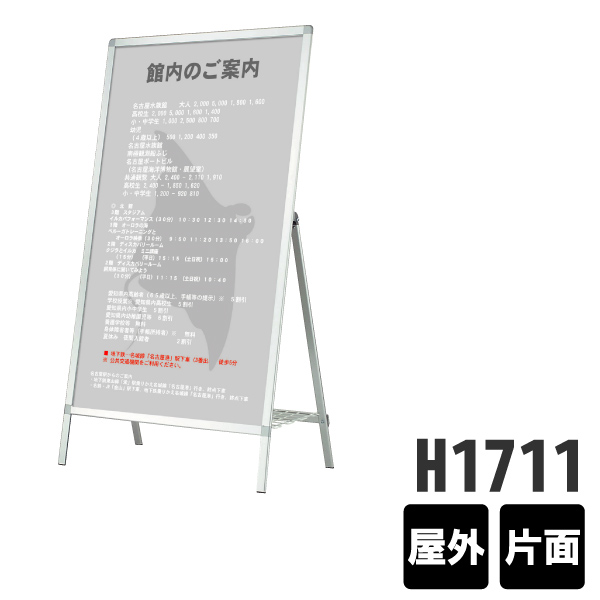 Aサイン(片面)【154】 AS-915 屋外仕様 片面